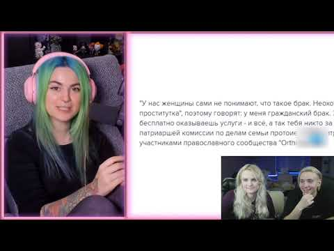 Modestal смотрит Топ Моменты C Twitch | СПАЛИЛА ВАРЕНИК | Украинская Матрёшка | Шоу Голос на Стриме