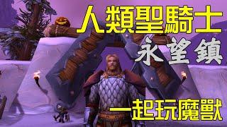【好笑博士】《魔獸世界》經典版(World of Warcraft Classic) 魔獸一時爽,一直魔獸一直爽。10/20實況