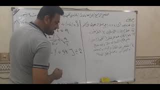الثاني المتوسط/ الفصل الرابع/محاضرة 3/ حل معادلات القسمة والضرب