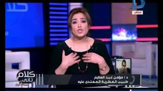 كلام تاني| انفراد مواجهة ساخنة بين طبيب المطرية المعتدى عليه و مساعد وزير الداخلية على الهواء