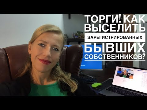 КУПИЛ КВАРТИРУ С ТОРГОВ// Как выселить бывших зарегистрированных собственников???