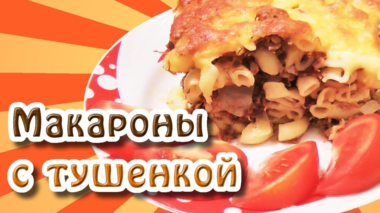 запеканка из макарон с тушенкой в духовке