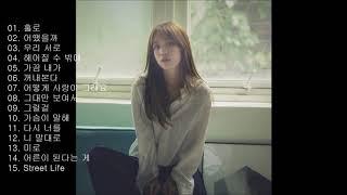 김나영 (Kim Na Young) BEST 15곡 좋은 노래모음 [연속재생]
