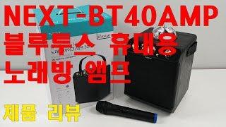 이지넷유비쿼터스 NEXT-BT40AMP 개봉 리뷰