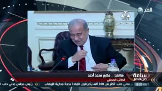 فيديو| مكرم محمد أحمد: لا نية لأي تعديل وزاري.. وإسماعيل ألمح لتعويم الجنيه