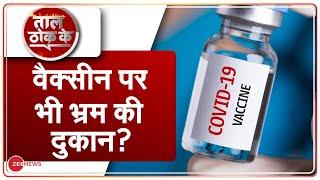 Taal Thok Ke LIVE: Vaccine पर किसकी नीयत में खोट?   Coronavirus   COVID-19   India Vaccination