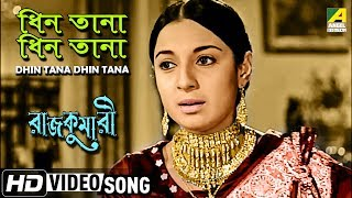 Dhin Tana Dhin Tana | Rajkumari | Bengali Movie Song | Asha Bhosle | HD Song