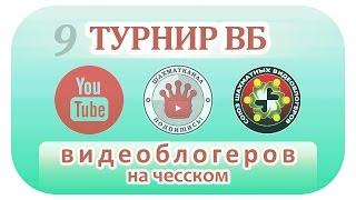 04-01-17 9-й Открытый ТУРНИР ВИДЕОБЛОГЕРОВ YouTube на чесском. Шахматы