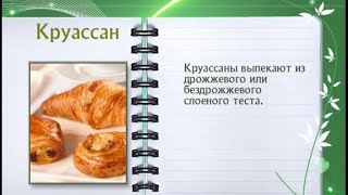 Кулинарная энциклопедия - Круассан