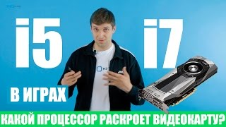 Какой процессор раскроет видеокарту в иг...