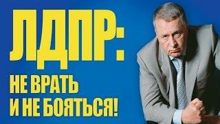 Жириновский о стратегии ЛДПР. Поспешишь поймаешь пулю