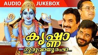 Superhit Hindu Devotional Album | Krishna Guruvayoorappa |  Audio Jukebox | Ft. Unnimenon
