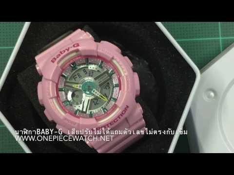 นาฬิกา BABY-G เสีย !!  ปรับไม่ได้แถมตัวเลขไม่ตรงกับเข็ม ( H-Set )