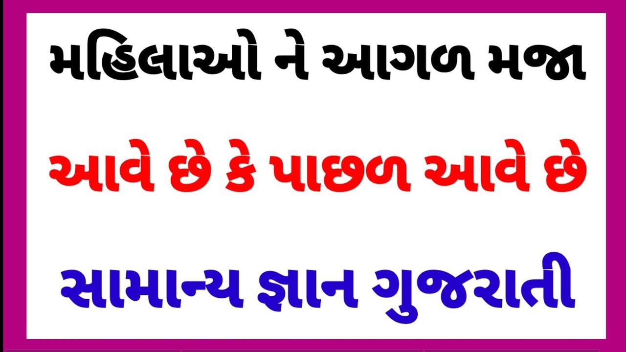 મહિલાઓ ને આગળ વધારે  મજા આવે છે કે પાછળ || Gujarati chhokri na ukhana || All new recipes