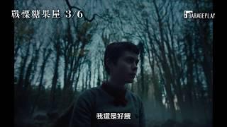 【戰慄糖果屋】幕後花絮「葛麗特」篇  3/6(五) 大快朵頤