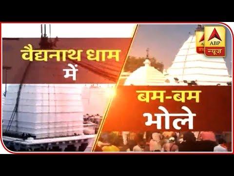 Glimpse Of Deoghar And Haridwar's Kanwar Yatra