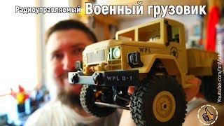 Военный грузовик USA ???? радиоуправляемая модель. Обзор