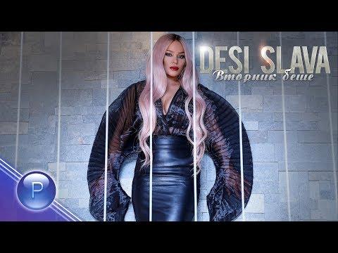 DESI SLAVA - VTORNIK BESHE / Деси Слава - Вторник беше, 2019