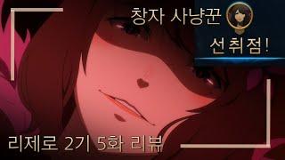 【리제로 2기 5화 장면분석 리뷰】