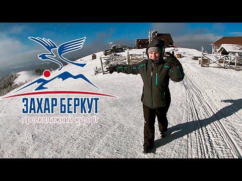 Захар Беркут. Горнолыжный Курорт. Славское 2020.
