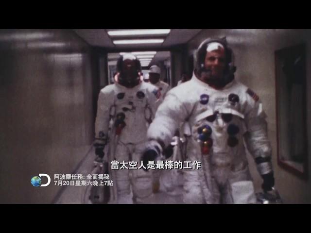 《阿波羅任務:全面揭秘》預告:7月20日,週六 晚間7點首播。