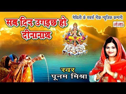 Poonam Mishra का सबसे हिट मैथिली छठ गीत 2017 - सब दिन उगइछ हो दीनानाथ - New Special Chhath Geet 2017