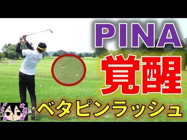 【アイアン】ゴルフスイングの基本を極めているPINA!_アジア取手CC⑤