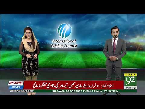 PCB's case against BCCI dismissed by ICC dispute panel | 20 Nov 2018 | Headlines | 92NewsHD