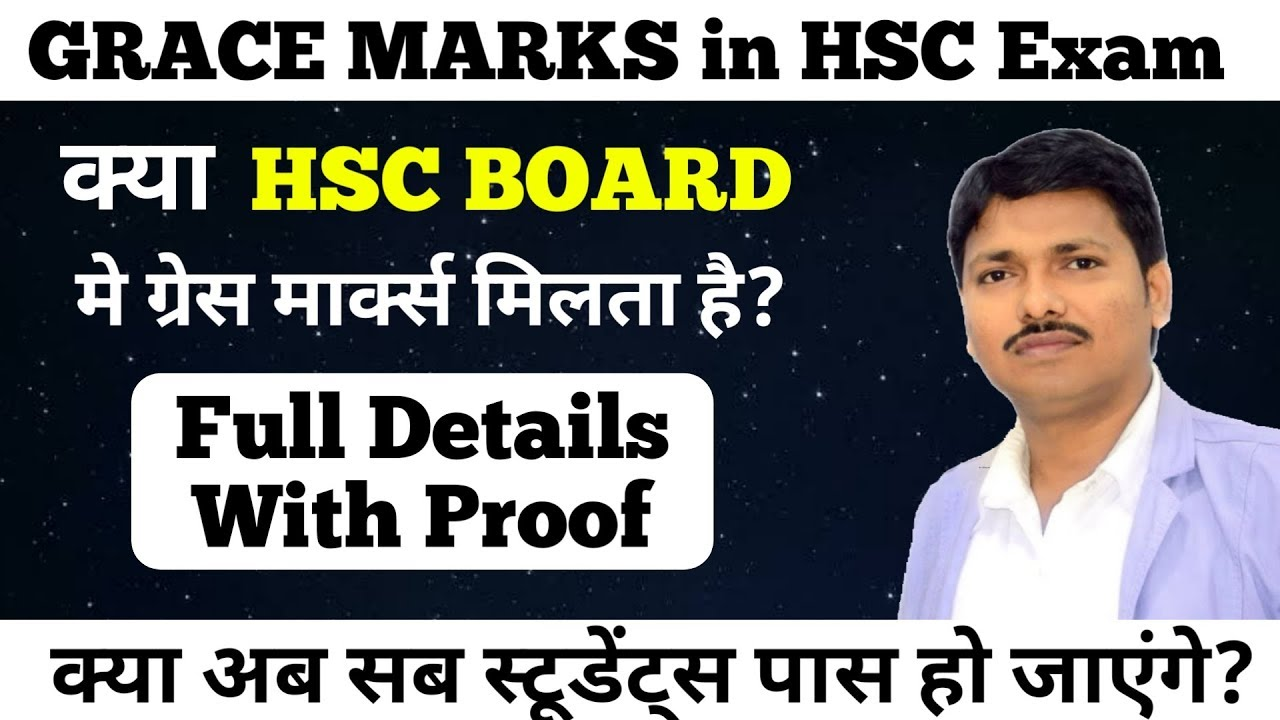 Grace Mark System 2020 For Hsc Board Students Dinesh Sir Youtube