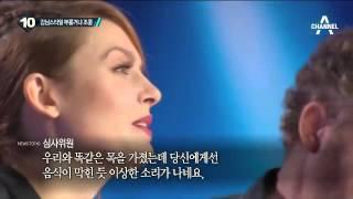 프랑스 오디션서 조롱당한 한국男_채널A_뉴스TOP10