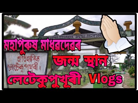 #Assamesevillageboy লক্ষীমপুৰ জিলাৰ নাৰায়ণপুৰ ৰ লেটেকুপুখূৰী //মহাপুৰুষ মাধৱদেৱ ৰ জন্ম স্থান//Vlogs