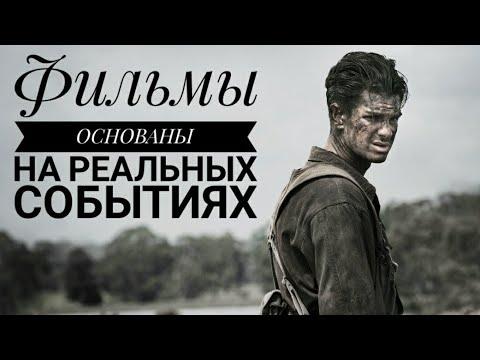 Лучшие фильмы // Фильмы основаны на реальных событиях // Топ фильмов