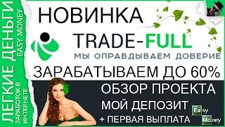 Новинка - Trade Full. Заработок до 60%. Обзор. Мой Деп. + Первая Выплата/Easy Money/Легкие Деньги