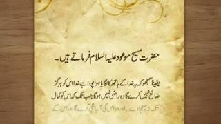 Masih-e-Maud Day: Writings of the Promised Messiah (as) - Part 2 (Urdu)
