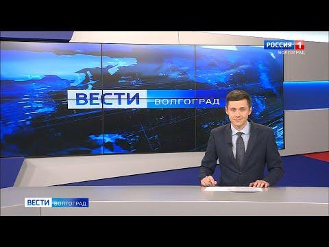 Вести-Волгоград. Выпуск 29.05.20 (9:00)