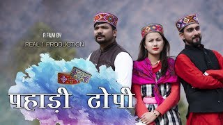 Pahadi Topi Latest Himachali Song 2019 Pahadi Topi Boys Free MP3 Song Download 320 Kbps