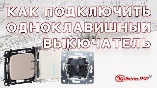 Подключение и установка одноклавишного выключателя. Как подключить одноклавишный выключатель (схема)