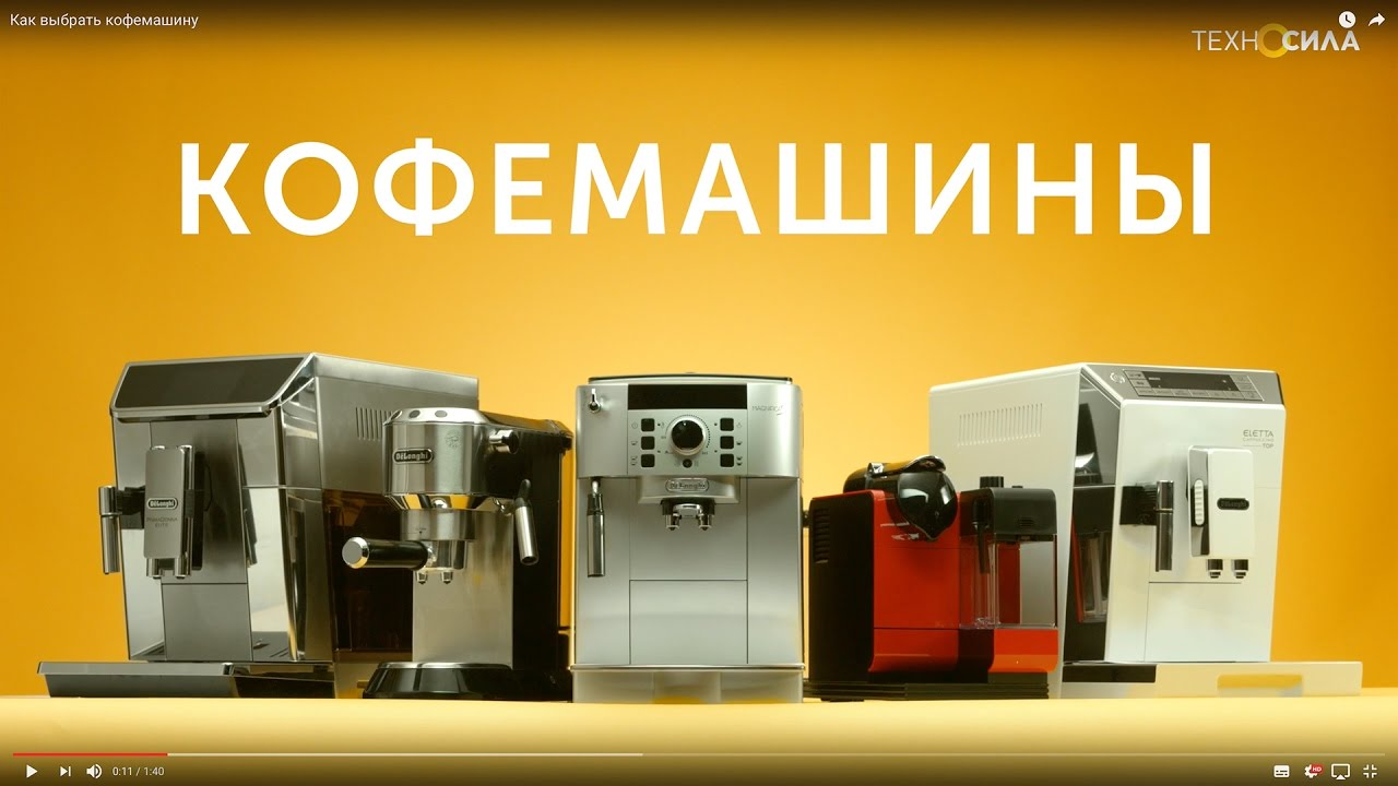 Какую кофемашину выбрать?. Не принципиально, какая машина лучше — saeco или delonghi…. С любой из них вы поймете насколько сильно любите кофе. Берите рожковую машину и экспериментируйте с помолом, плотностью трамбовки и рисунком на пенке. Кофе, приготовленное капсульной машиной.