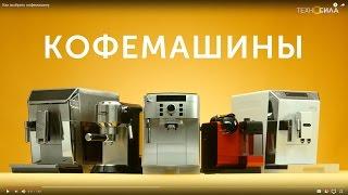 Как выбрать кофемашину(, 2016-10-06T09:25:56.000Z)