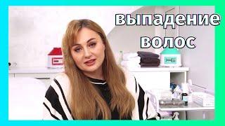 Всё про выпадение волос от доктора Анны Бойчук
