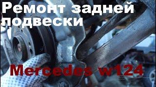 Ремонт задней подвески Mercedes w124. Часть 1(Плавающий сайленблок: Mapco 33870 Сайленблок заднего нижнего рычага: Optimal F8-5678 Всем привет. Меня зовут Игорь и..., 2014-12-27T11:53:48.000Z)