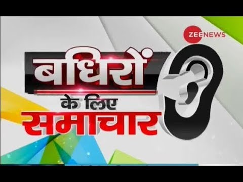 Badhir News: Special show for hearing impaired, July 19th, 2019
