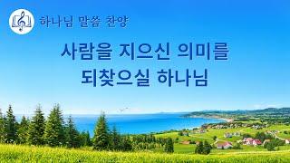 말씀 찬양 CCM <사람을 지으신 의미를 되찾으실 하나님>(가사 버전)
