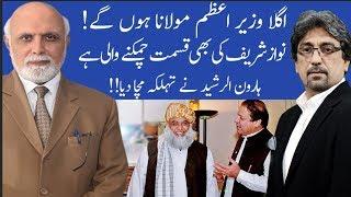 Muqabil With Haroon ur Rasheed |  Owais Tohid | Alina Shigri | 17 October 2019 |  92NewsHD