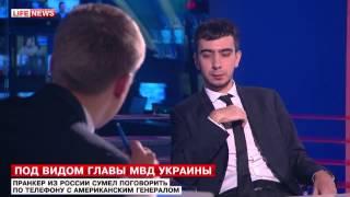 Посольство США в Киеве просило встречи с разыгравшим их пранкером  Украина