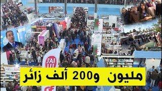 سيلا 2019 .. اجماع على النجاح و أكثر من مليون جزائري من مختلف ولايات الوطن وحتى الدول العربية