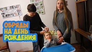 Сыночку один год. Обряды на первый день рождения ребенка. Что должны делать крестные.