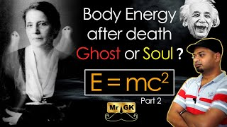 Where is our body energy after death? Ghost or Soul? E=mc² explained in Tamil Part 2 | Mr.GK