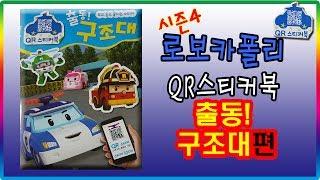 로보카폴리 시즌4 QR 스티커북 장난감#2-출동 구조대 편💖[토이천국](Robocar Poli QR sticker book toys#2-Moving rescue team)