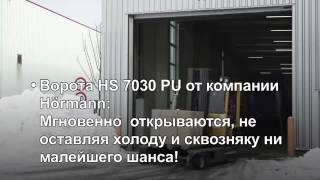 HS 7030 PU    Скоростные спиральные ворота Hörmann (Херманн)(, 2014-03-17T20:23:48.000Z)
